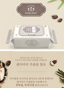 16704 - [Ha Blanc] <br> Shea Butter Wipes <br/>