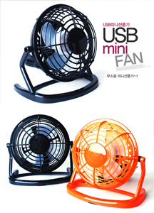 17612 - USB Mini 360 degree rotating Electric fan <br> (2 color)
