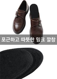 20293 - Soft Mink Basic Insole <br> (4 size) <br>