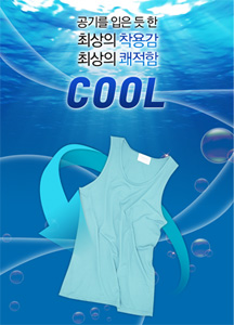 21217 - One Inner Now Cool <br> Aero Cool Running <br><br>