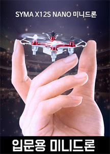 21253 - <b>Special Limited Quantity</b> <br> SYMA X12S Mini Drones <br><br>
