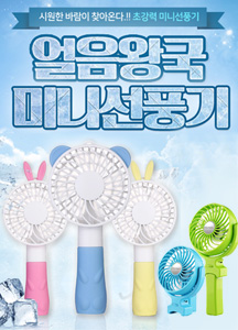 21356 - Heat essentials available anywhere <br> Rechargeable Mini Fan <br>