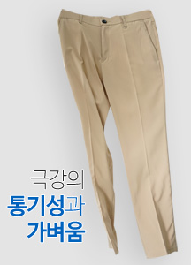 21495 - Cooling Tech Feather Slacks <br> (3 size) <br>