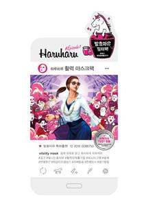 20921 - [HARUHARU] Vitality mask pack <br>