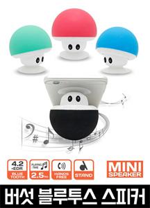21881 - Genie Mushroom Bluetooth Speaker <br>