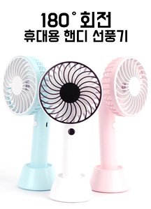 23350 - 180 ° Rotable Portable Handy Electric fan <br>