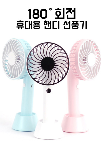 23350 - 180 ° Rotable Portable Handy Electric fan <br>