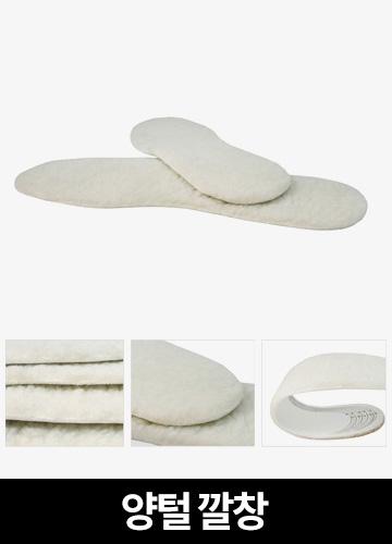 23653 - Puffy Wool Insole <br><br>